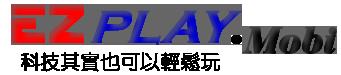 EZplay技研社 (i-mobi) 科技輕鬆玩!!